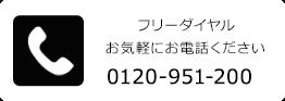 フリーダイヤル 0120-951-200