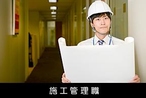 施工管理職